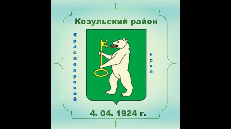 об изучении истории Козульского района Красноярский край