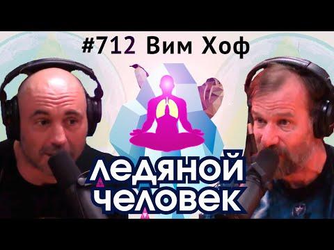Джо Роган 712 Вим Хоф В шортах на Эверест Польза холода Лечение депрессии и похмелья