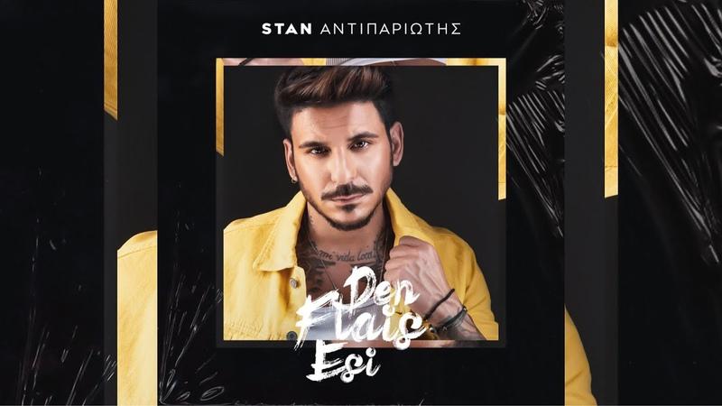 STAN - Δεν Φταις Εσύ | Den Ftais Esi (Official Video Teaser)