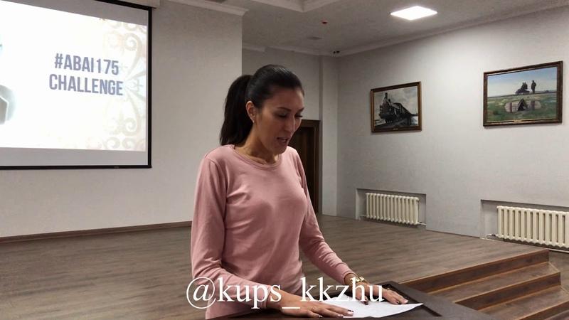 Abai175 challenge Еркелдесова Гульзада КУПС ҚҚЖУ