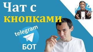 Telegram Bot на Python   Часть 3. Кнопки (клавиатура) с командами в чате с ботом