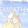 26.11 | EMPATHY PROJECT | Сердце
