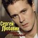 Любавин Сергей - Березка