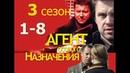 СЕРИАЛ АГЕНТ ОСОБОГО НАЗНАЧЕНИЯ, 4 сезон 1-8 , серии, смотреть онлайн иронический детектив