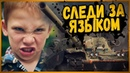 ДЕРЗКИЙ ШКОЛЬНИК НА ЧИФТЕЙНЕ ПОПЛАТИЛСЯ ЗА СВОИ СЛОВА World of Tanks