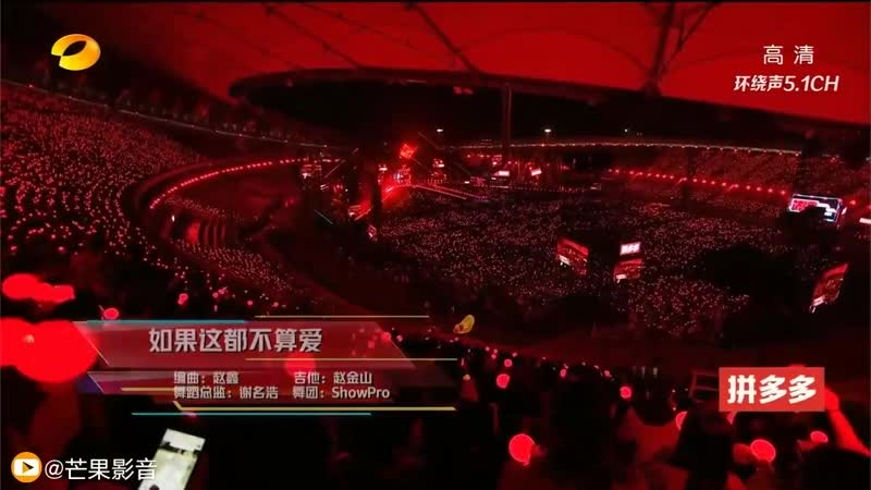 Новогодний концерт Хунань ТВ 2019 2020 《如果这都不算爱》 Чжан Хань и Ма Тяньюй