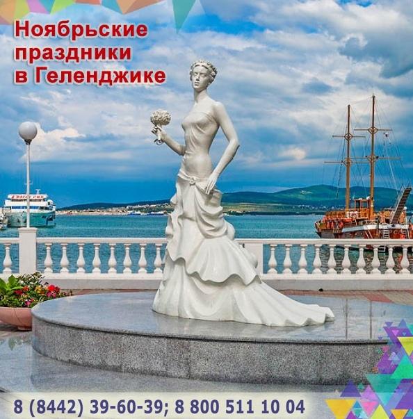 Афиша Волгоград Тур в Геленджик