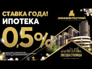Ставка года! Ипотека 0,5% на покупку квартиры в жилых комплексах от ДОННЕФТЕСТРОЙ