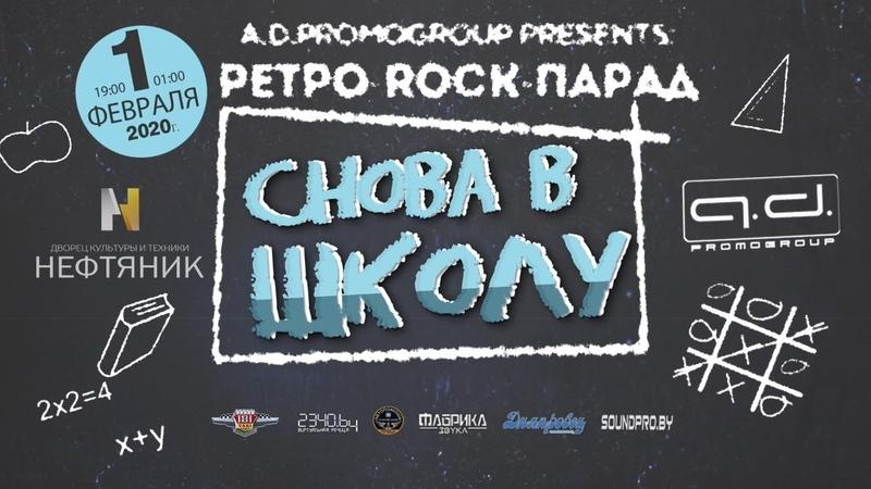 Приходи на Ретро-ROCK-Парад - Встреча выпускников 2020!