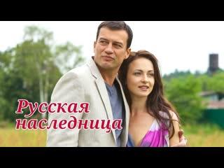 "Мелодрама ""Русская наследница"" (2012) 1-2-3-4-5-6-7-8 серия"