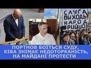 Майдан проти формули Портнов тікає від суду та Кива прямо в Раді СТЕРНЕНКО НА ПРЯМОМУ ЗВ'ЯЗКУ