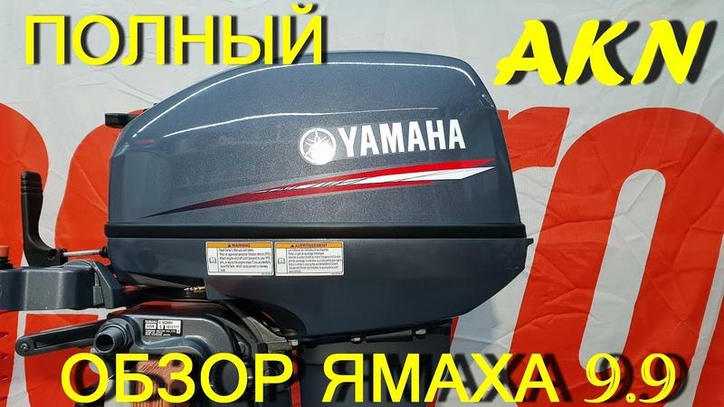 Полный обзор лодочного мотора Ямаха 9 9