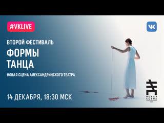 Прямая трансляция фестиваля ФОРМЫ ТАНЦА на Новой сцене
