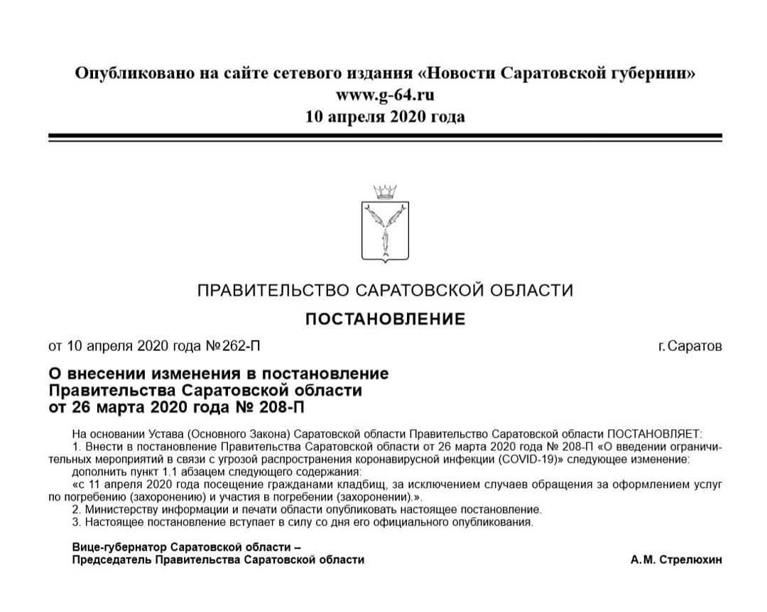 С 11 апреля жителям Саратовской области запрещены посещения кладбищ