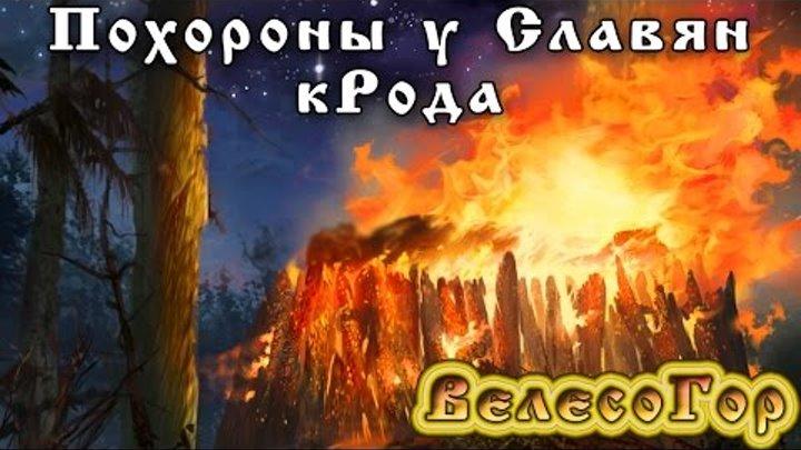 Похороны у Славян Поминание и Тризна Родные и Близкие Кроды Велесогор