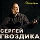Сергей Гвоздика - Кружится снег