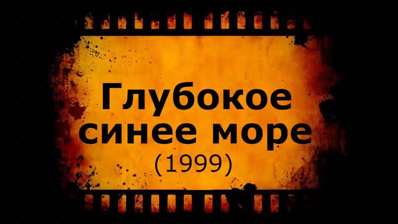 Кино АLive1374.[D|e|e|p.B\|l|u|e.S|e|a=99 MaximuM