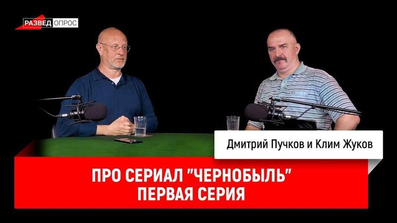 Клим Жуков Про Сериал Чернобыль 1 Серия
