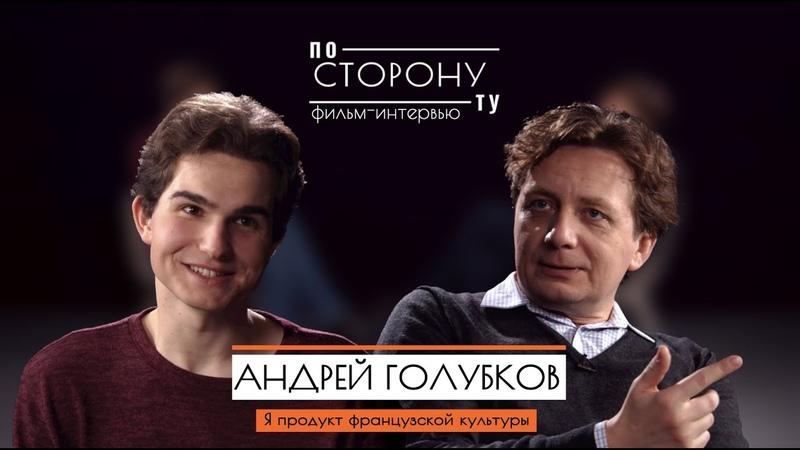 По ту сторону Фильм интервью Андрей Голубков