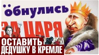 ⭐ НАКОНЕЦ-ТО СПЕЦОПЕРАЦИЯ «ОСТАВИТЬ ДЕДУШКУ В КРЕМЛЕ» ЗАВЕРШИЛАСЬ / новости о россии Путин