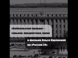 «байкальская правда» горькая, предметная, наша в фильме ольги курлаевой на «россия 24»