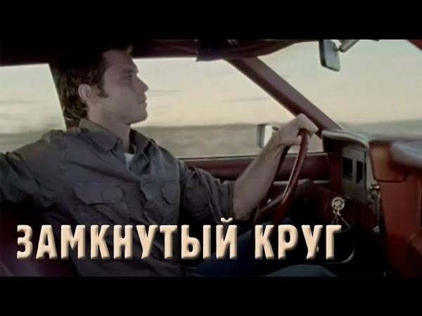 Короткометражка Замкнутый круг мистика HD