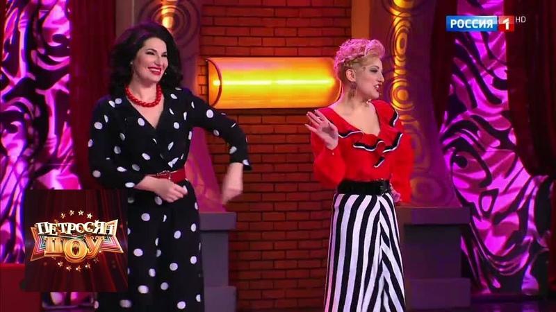 Кабаре дуэт Непарни О нас женщинах Петросян шоу Эфир от 23 03 2018 Юмористическое шоу