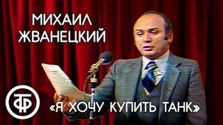Броня моя (Я хочу купить танк). Михаил Жванецкий (1987)