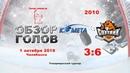 Комета-2010 VS Спутник-2010_01.10.19