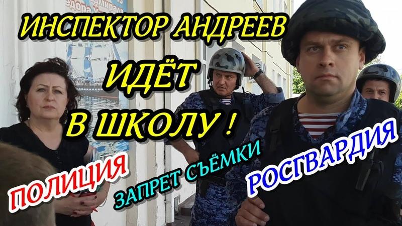 🔥Инспектор Андреев идёт в школу ! Обилеченые замы с перепугу вызвали РОСГВАРДИЮ !🔥Краснодар