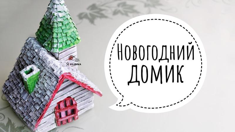 ПРОСТО и БЮДЖЕТНО Новогодний домик из картона своими руками DIY Christmas Fairy House Lamp