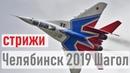 Стрижи 2019 Челябинск Шагол Высший пилотаж Авиашоу