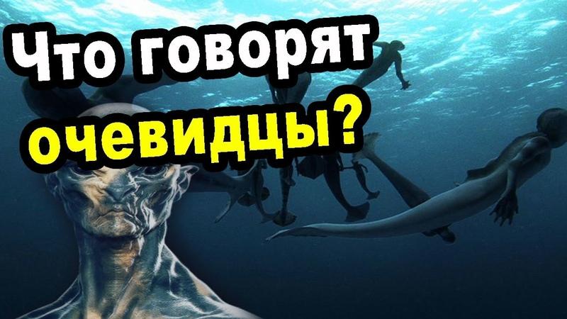 Что говорят очевидцы Тайна ПОДВОДНОЙ разумной жизни КОНТАКТ квакеров с подводниками