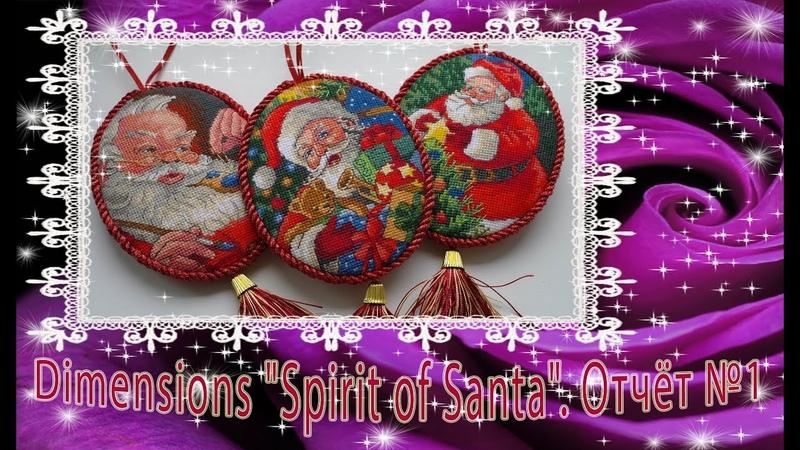 Dimensions Spirit of Santa Ornaments / Дух Санты. Отчёт №1