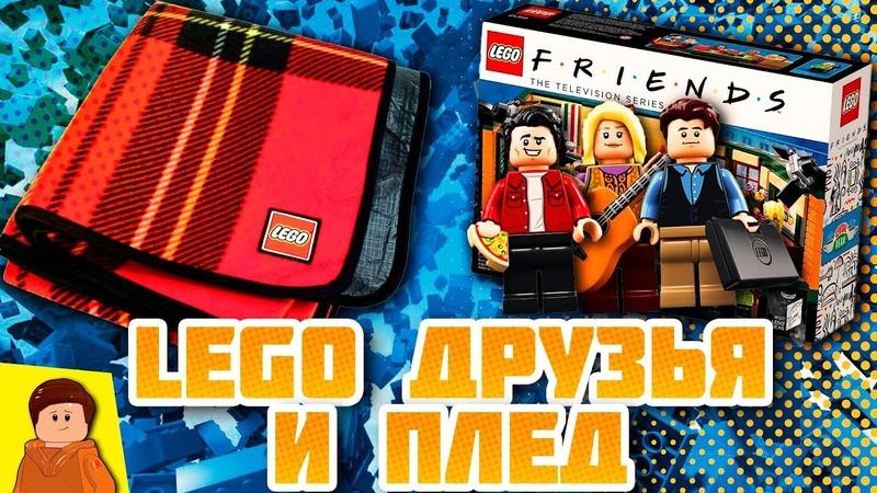 НОВОСТИ ИЗ МИРА LEGO Друзья и Пплед в Подарок