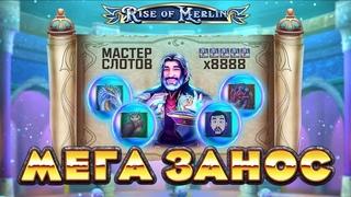 БОЛЬШОЙ ЗАНОС В КАЗИНО | RISE OF MERLIN SLOT MEGA BIG WIN | ВЫИГРЫШ В НОВЫЙ СЛОТ ОТ PLAYNGO