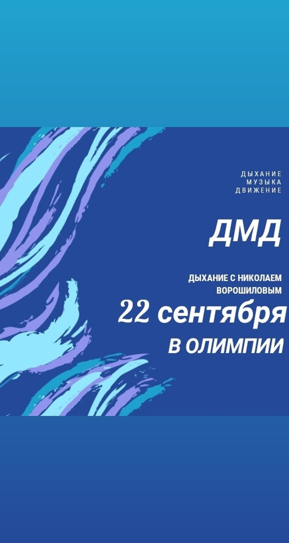 Афиша Екатеринбург Дыхание Музыка Движение