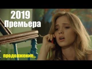 Новый фильм 2019 необходимо видеть, вкус лучшей жизни БАЛЕРИНА русские мелодрамы, новинки 2019