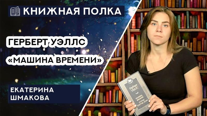 Книжная полка №105 Герберт Уэллс Машина времени