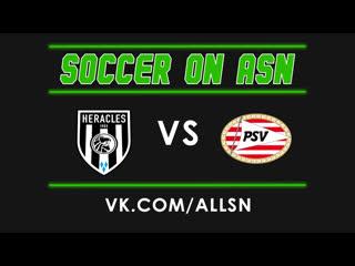Eredevisie | Heracles - PSV