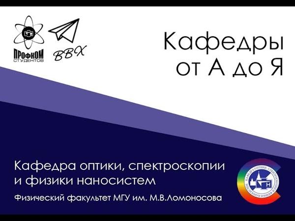 Кафедра оптики спектроскопии и физики наносистем