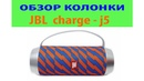 Обзор колонки JBL CHARGE J5