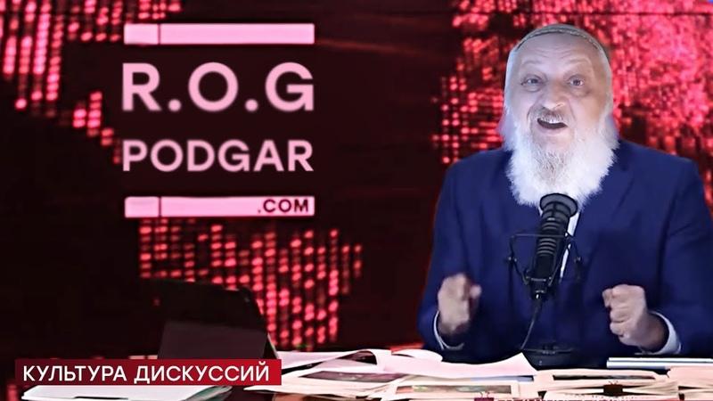 Р.Е.Б.Е. Нестерман aka МС Логос - Культура дискуссий [R.O.G. Podgar]