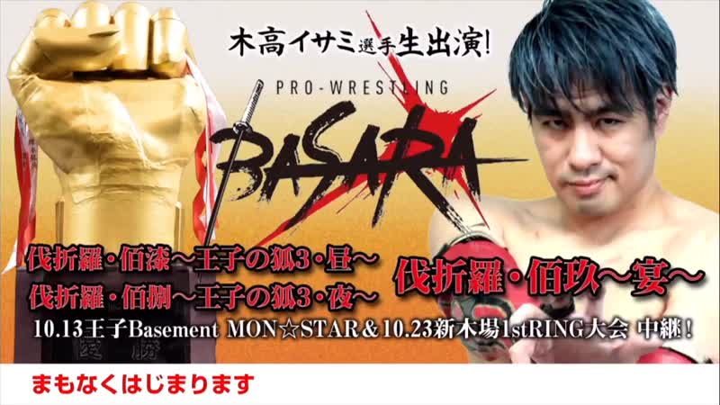 (2019.10.13) DDT BASARA 107 ~ Oji No Kitsune 3 ~
