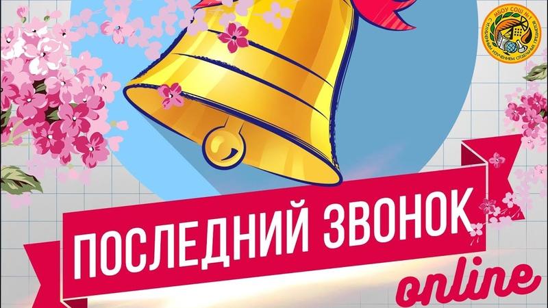 Последний звонок 2020 МБОУ СОШ №1 г Пыть Ях