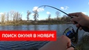Трёхдневный МАРАФОН ЗА ОКУНЕМ. Северский Донец. Рыбалка в ноябре на спиннинг.