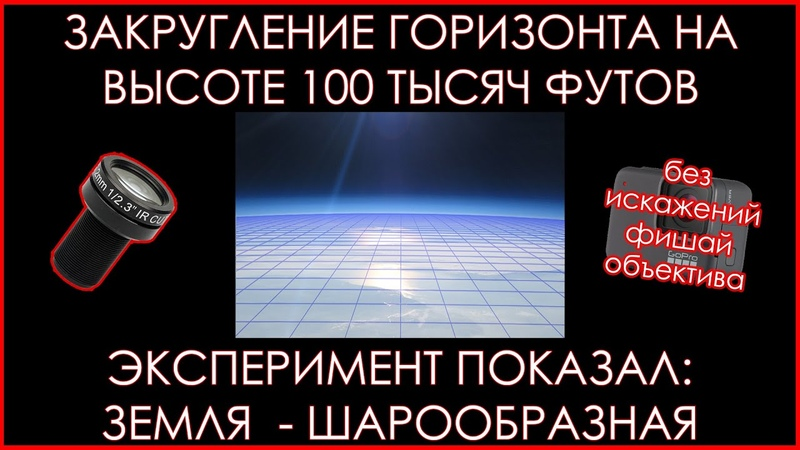 Не плоская Земля высота сто тысяч футов и закругление горизонта обнаружено