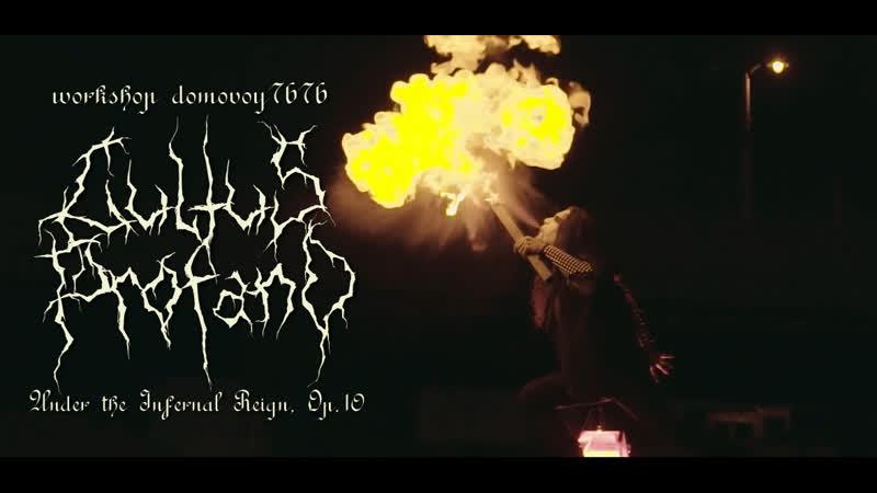 Cultus Profano - Under the Infernal Reign, Op.10 (Offcial Video 2019)