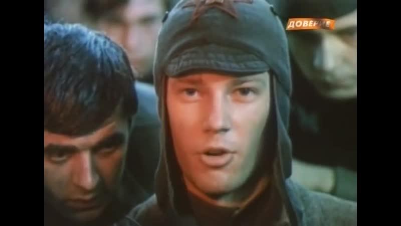 Как Закалялась Сталь -Товарищ Песня (1973)