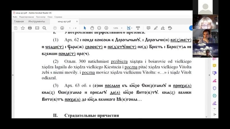 М В Ермолова Москва О некоторых особенностях функционирования глагольных форм в нарративе